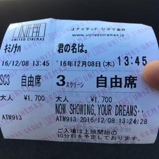 君の名は。チケット.jpg